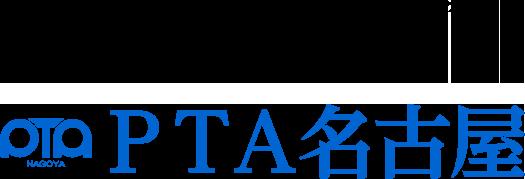PTA名古屋